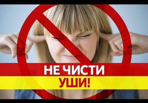 Хочешь хорошо слышать? Не чисти уши!