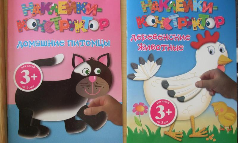 """Развивашки: книжки с наклейками (серия """"Наклейки-конструктор"""")"""