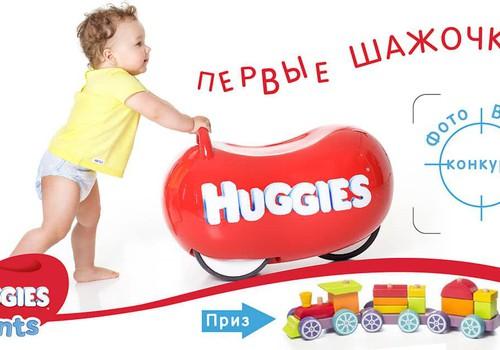 """КОНКУРС """"Первые шажочки"""" - объявляем призёра!"""