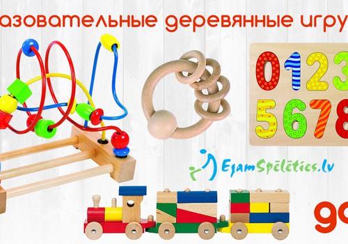 Деревянные игрушки для детского развития