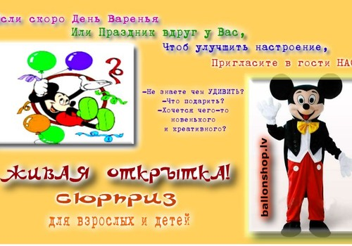 Живая открытка! Сюрприз для взрослых и детей!