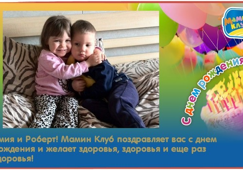 Двойняшкам Наташи (rimela) сегодня 3 года, поздравляем!