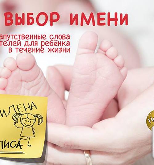 Конкурс: как вы выбирали имя для своего малыша? Объявляем призёра!