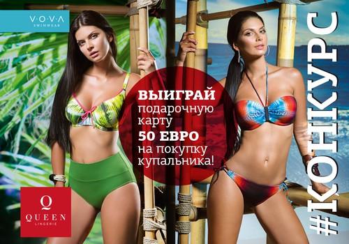 Участвуй в конкурсе и выиграй купальник мечты VOVA Lingerie от сети магазинов QUEEN Lingerie!