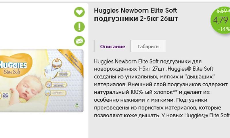 Подгузники Huggies New Born Elite Soft по лучшей цене на Nuko.lv