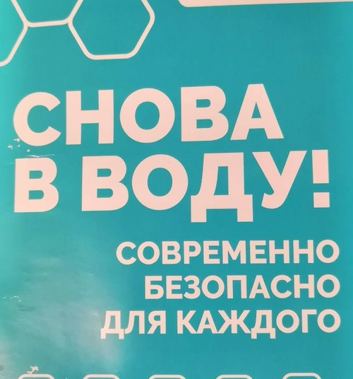 Elektrum Olimpiskais centrs: когда холодно, а купаться хочется