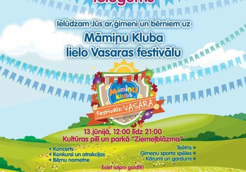 Мамин Клуб организует семейный летний фестиваль!