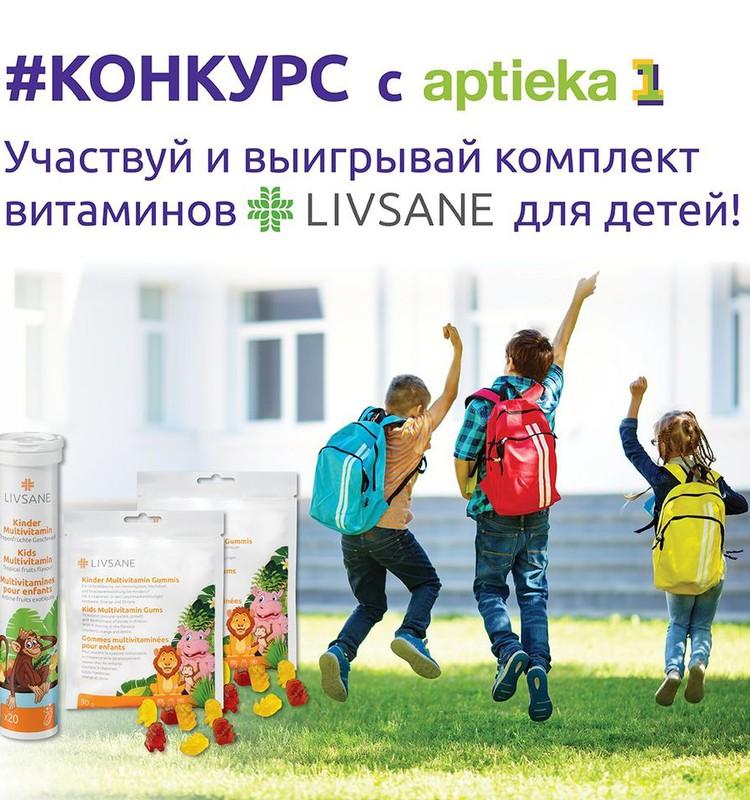 Конкурс: возвращаемся в школы и детские сады крепкими и здоровыми!
