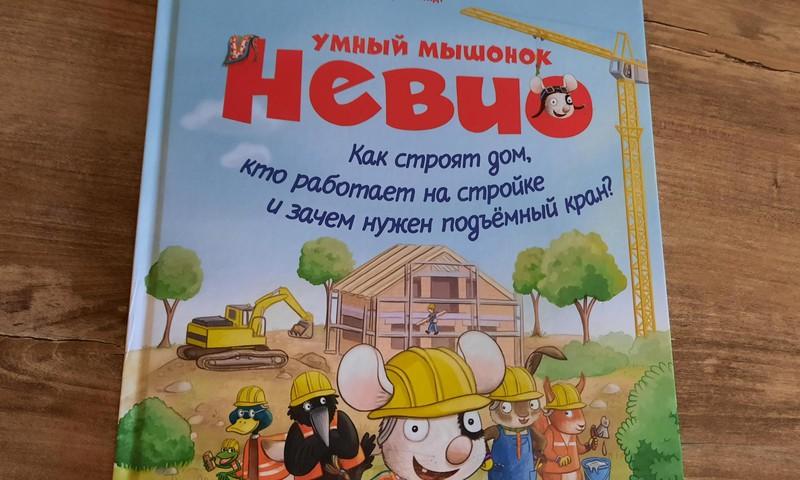"""Книжный клуб: """"Умный мышонок Невио. Как строят дом, кто работает на стройке и зачем нужен подъёмный кран?"""""""