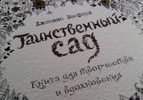 АНТИСТРЕСС РАСКРАСКИ: С почином!