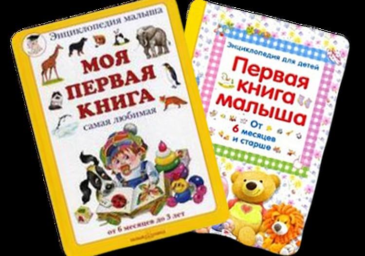 Библиотека для малыша: нужен совет!