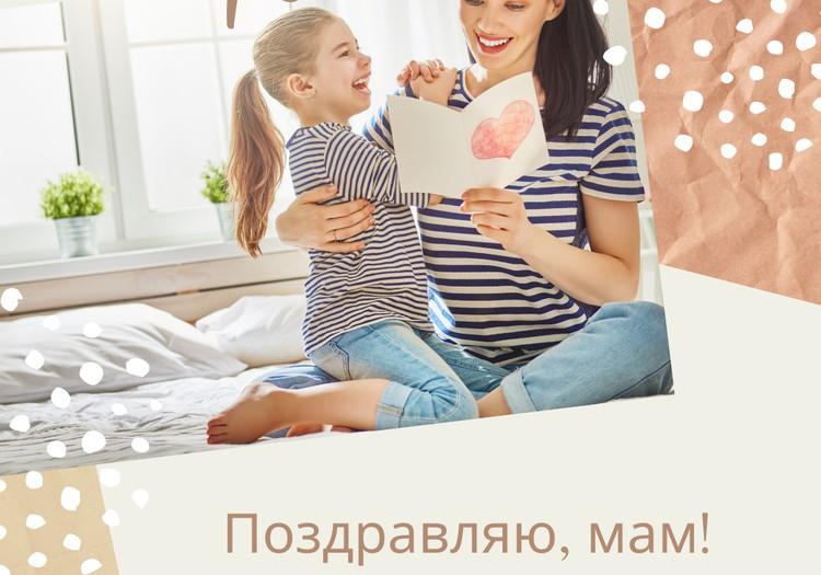Делимся поздравлениями на День мамы и выигрываем подарочную карту в mnogoknig.lv!
