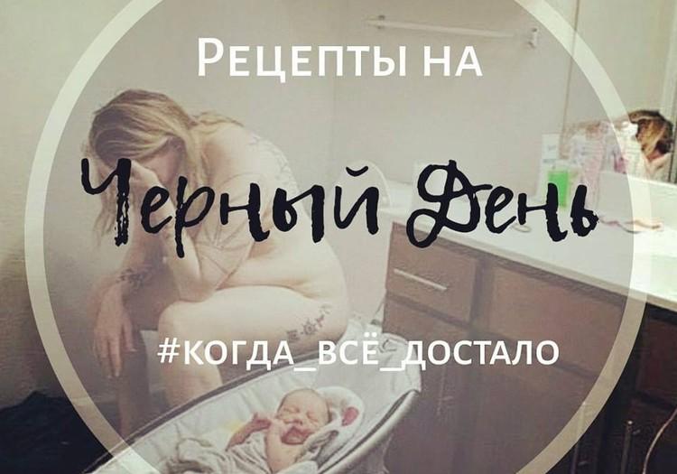 Рецепты маме на чёрный день #когда_всё_достало