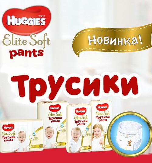 Huggies® Elite Soft Pants - мягкие трусики из дышащих материалов!