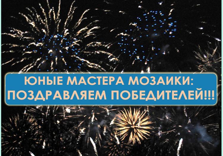 ЮНЫЕ МАСТЕРА МОЗАИКИ: Объявляем победителей!