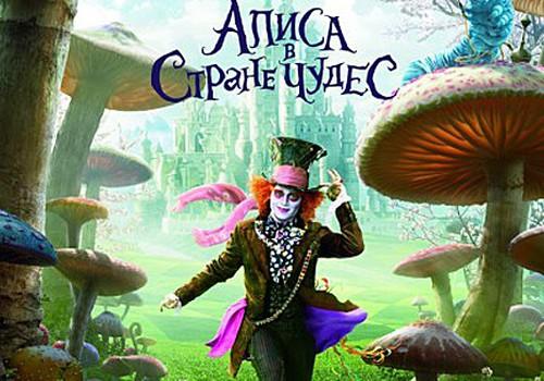 """Новогодний кинозал.""""Алиса в стране чудес""""(2010)"""