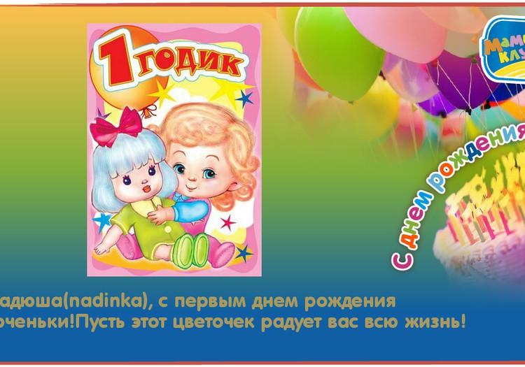 С днем рождения, Аделина! Уже 1 год!