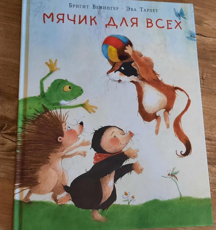 """Книжный клуб: """"Мячик для всех"""""""