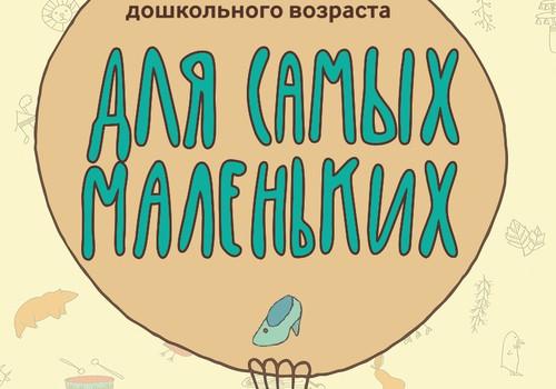 """Музыкальные сказки в концертном цикле """"Для самых маленьких"""" на русском языке"""