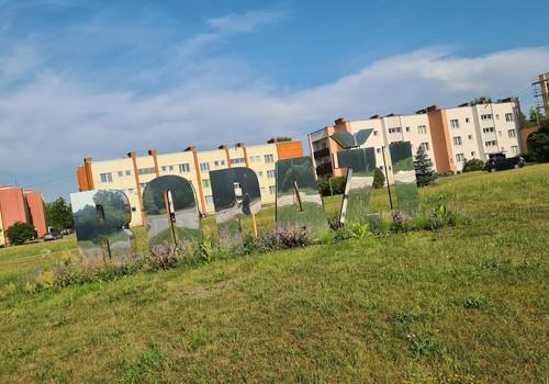 Латвийские каникулы: Ропажи