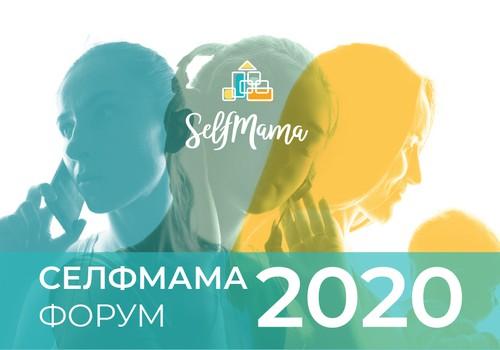 24 октября пройдёт Selfmama forum - в этом году участвует и Рига!