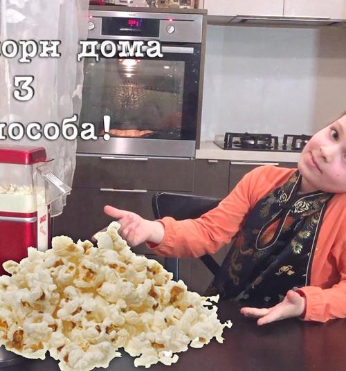 Три способа приготовления попкорна дома