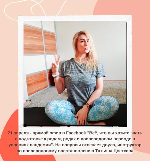 Как проходят роды в Латвии в период пандемии и как к ним подготовиться - смотрите видеозапись эфира доулы Татьяны Цветковой!