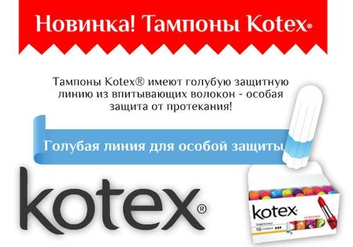 НОВИНКА! Тампоны Kotex® - со специальной голубой зоной для дополнительной защиты
