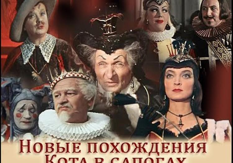 """Новогодний кинозал.""""Новые похождения Кота в сапогах""""(1958)"""