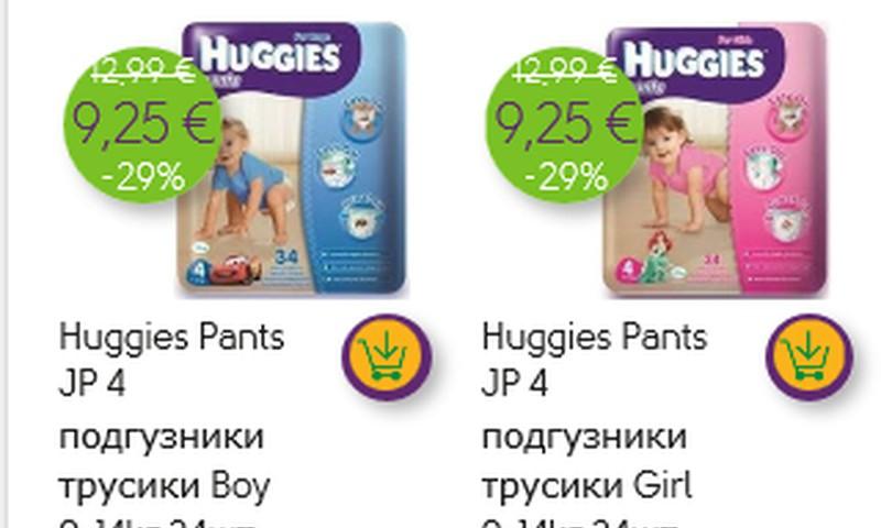 На Nuko.lv скидки на Huggies Pants!