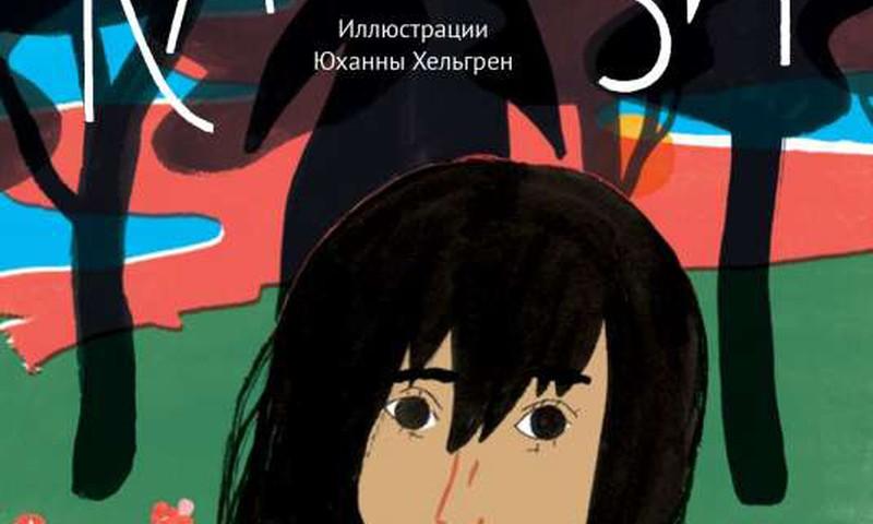 Книжный клуб: Катици