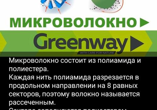 КОНКУРС: поделитесь, сколько времени тратите на уборку и выиграйте подарочную карту Greenway на 30 евро!