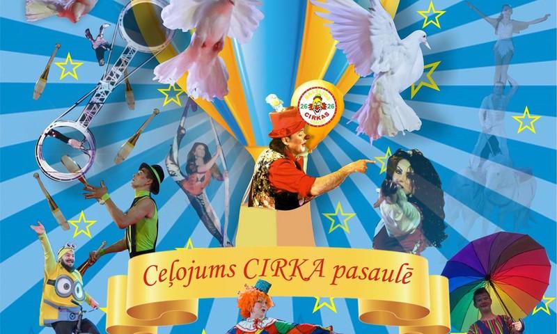 """Путешествие в мир цирка - приглашаем детей и взрослых! """"Baltijos cirkas"""" в Риге!"""