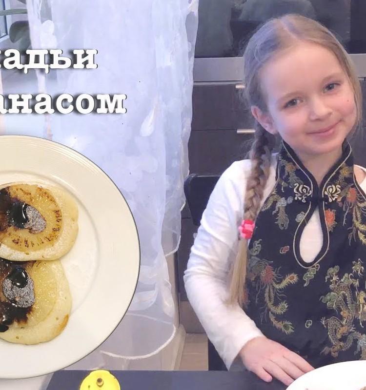 Готовят дети: Оладьи с ананасом