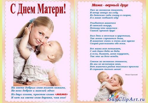 В День Матери от Клуба будущих мамочек