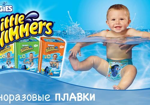 Водные забавы с одноразовыми плавками - Huggies® Little Swimmers®!