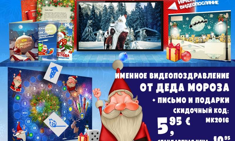 Видеопривет и письмо от Деда Мороза. Новогодняя почта подарит чудо