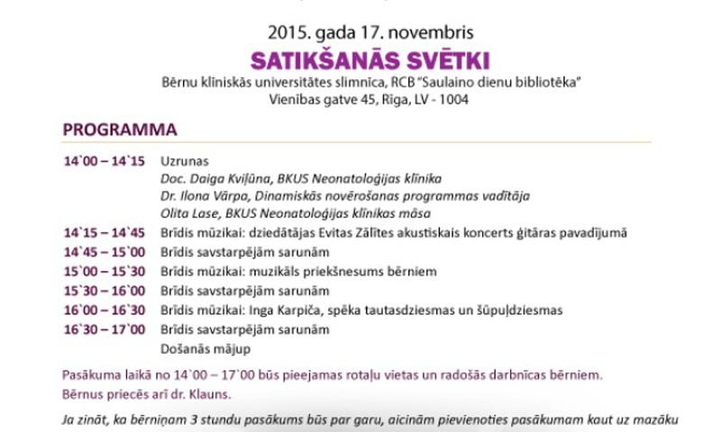 17 ноября приглашаем Вас на встречу в честь Международного дня недоношенных детей