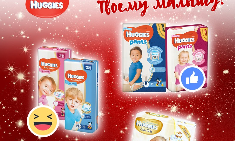 КОНКУРС на Facebook: Какие подгузники подарил бы Дед Мороз Твоему малышу?