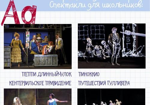 Кукольный театр приглашает на спектакли для школьников