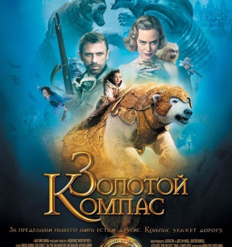 """Новогодний кинозал.""""Золотой компас""""(2007)"""