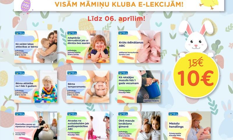 Пасхальная распродажа онлайн курсов Школы родителей!