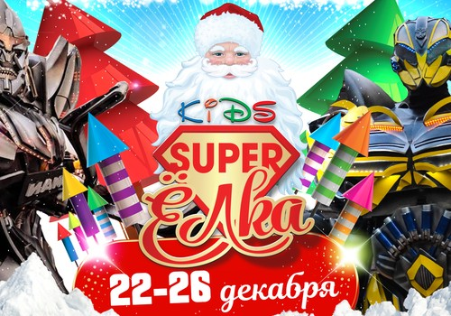 Спасти Новый год смогут только супергерои! Нас ждёт SUPER ЁЛКА!