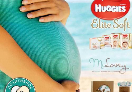 Итоги конкурса пузиков: кому же достаётся приз - комплект:  Huggies® Elite Soft + Milovey Latvija?