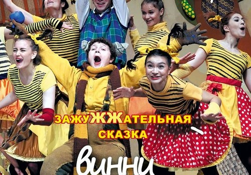 """Приглашаем на детский спектакль """"Винни Пух. Зажужжательная сказка"""" 3 марта!"""