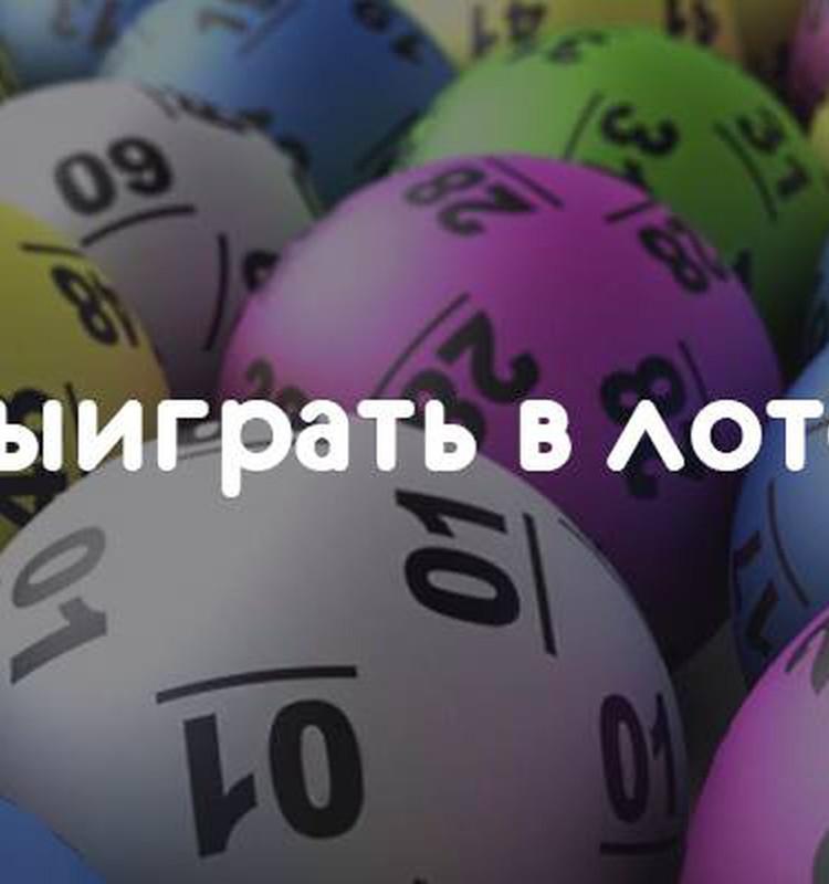 Кто может выиграть в лотерею?