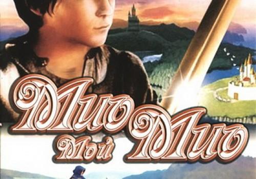 """Новогодний кинозал.""""Мио,мой Мио""""(1987)"""