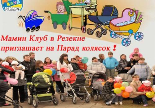 Парад колясок в Резекне!