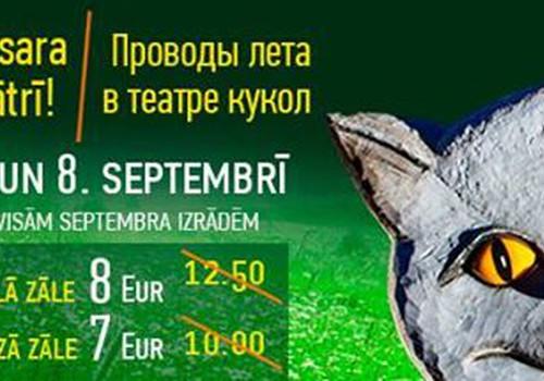 Kукольный театр предлагает билеты на спектакли в сентябре по особой цене