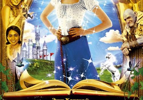 """Новогодний кинозал. """"Заколдованная Элла""""(2004)"""